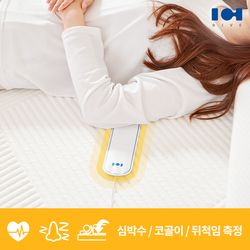 다이브 IoT 슬립센서 수면건강 솔루션