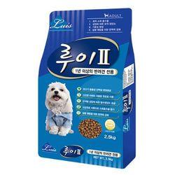 국산 강아지사료 루이2 성견용 2.5kg 개사료 애견사료
