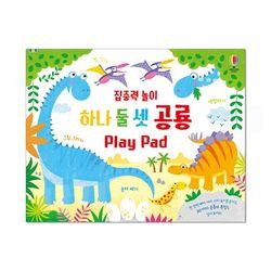 [어스본코리아] 집중력 놀이 하나 둘 셋 공룡 Play Pad