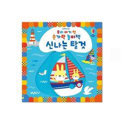 [어스본코리아] 우리 아기 첫 손가락 놀이책 신나는 탈것