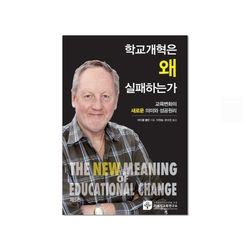 [교육을바꾸는사람들] 학교개혁은 왜 실패하는가