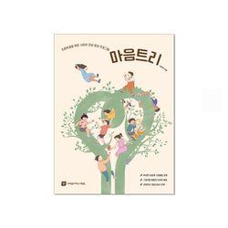 [교육을바꾸는사람들] 초등학생을 위한 사회성감성 향상프로그램