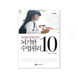 [교육을바꾸는사람들] 뇌기반 수업원리 10 (번역개정판)