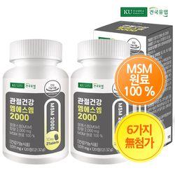 [건국] 관절건강 엠에스엠2000 120정x2개(4개월)