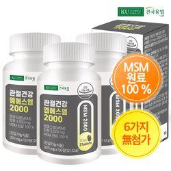 [건국] 관절건강 엠에스엠2000 120정x3개(6개월)