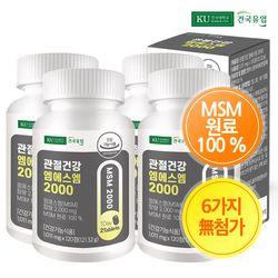 [건국] 관절건강 엠에스엠2000 120정x4개(8개월)