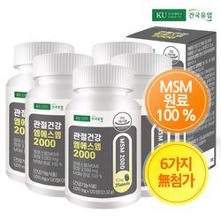 [건국] 관절건강 엠에스엠2000 120정x5개(10개월)