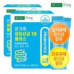 [건국] 온가족 생유산균19 플러스 30포x2개(2개월)
