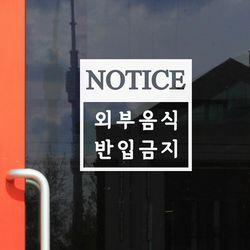 notice 외부음식 반입금지 가게 음식점 인테리어 도어스티커