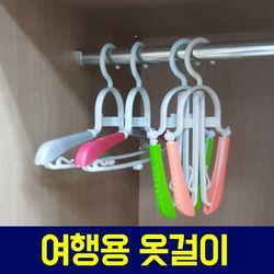 여행용옷걸이3p 옷걸이 욕실용품 청소용품 수건걸이