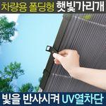 차량용 햇빛가래개 폴딩형70cm 차량 앞유리 커튼