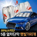 차량용 햇빛가래개 접이형A 차량 앞유리 자동차 커튼