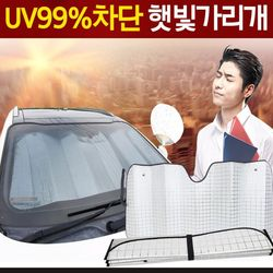 차량용 햇빛가래개 접이형B 차량 앞유리 자동차 커튼