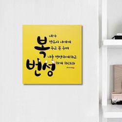 [말씀액자]번성하게 하리라(AW)-F
