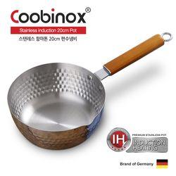 [쿠비녹스] 스텐 함마톤 편수냄비 20cm CO-14-02