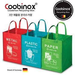 쿠비녹스 재활용 분리수거함 (CO-40-13)