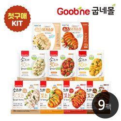 첫 구매 추천 굽네 소스가 맛있는 닭가슴살 9종 혼합 9팩