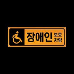 초보운전 탈부착자석스티커 반사옐로우 LMCM-063 픽토그램장애인
