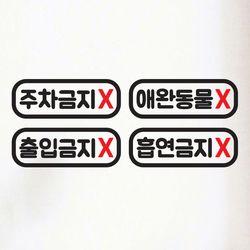 둥글사각 가게 금지 스티커 매장 인테리어 스티커 4종