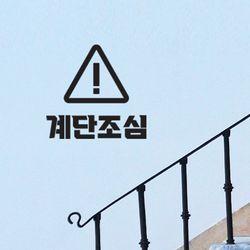 삼각경고 계단조심 가게스티커 large