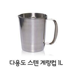 스텐 계량컵 1L FNS-SB1L