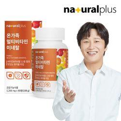 내츄럴플러스 온가족 종합멀티비타민 츄어블 90정 1병