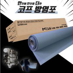 방염포 불티방지포  화실코 세라믹 0.43 490 X 1000 mm