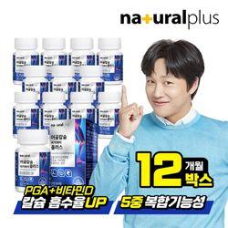 어골칼슘 폴리감마글루탐산 12병 비타민D 비타민K 망간 함유