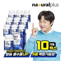 어골칼슘 폴리감마글루탐산 10병 비타민D 비타민K 망간 함유