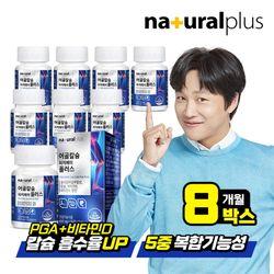 어골칼슘 폴리감마글루탐산 8병 비타민D 비타민K 망간 함유