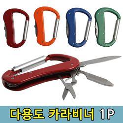 등산 낚시 캠핑용 카라비너 칼 가위 포함 1P