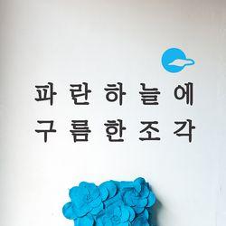 파란하늘에 구름한조각 감성 레터링 스티커 medium
