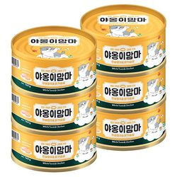 국산 고양이간식 캔 야옹이맘마 흰살참치와닭가슴살 160g 12개