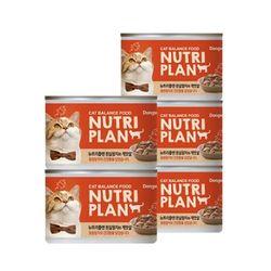 국산 고양이간식 캔 뉴트리플랜 흰살참치와 게맛살 160g 5개