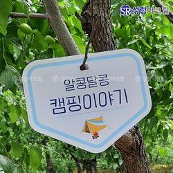 갬성 캠핑간판 차박 사인 문패 팻말 맞춤제작