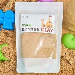 향균 CLAY 모래놀이 샌드 500g