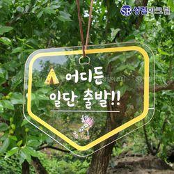 아크릴 갬성 캠핑간판 차박 사인 문패 미니 팻말 맞춤제작