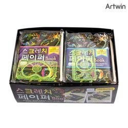 1000 미니 모형자 스크래치 페이퍼 북 BOX(24)