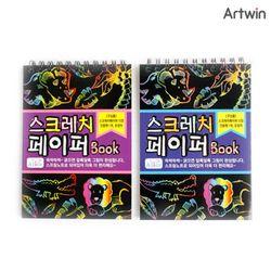 1000 미니 모형자 스크래치 페이퍼 북
