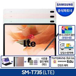 삼성 갤럭시탭 S7 FE 12.4 64GB LTE SM-T735 [인증점]