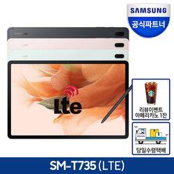 삼성 갤럭시탭 S7 FE 12.4 128GB LTE SM-T735 [인증점]