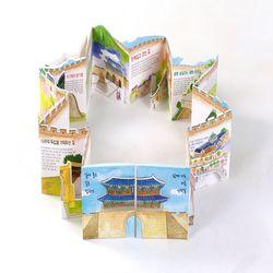 수브랜드 함께가요 서울성곽길 3D입체 관광안내책