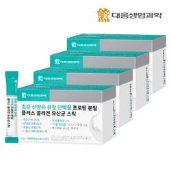 대웅생명과학 초유 산양유 유청 단백질 프로틴 스틱 4박스