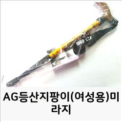 AG등산지팡이(여성용)미라지 스틱 등산지팡이 휴대용