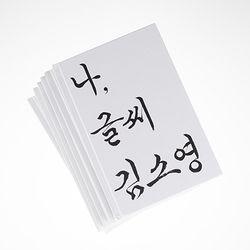 캘리그라피작가의 에세이 - 나 글씨 김소영