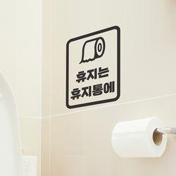 둥근사각 휴지는 휴지통에 변기에 가게 사무실 화장실 스티커