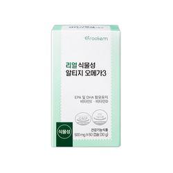 닥터루템 리얼 식물성 알티지 오메가3 - 60캡슐 1개월분