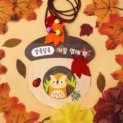 가을 열매북 1set(개별포장)