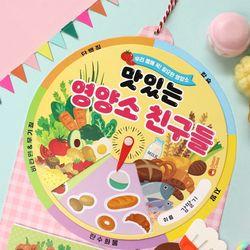 맛있는 영양소 돌림판북 5set(일괄포장)