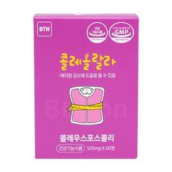 BTN 콜레올랄라 다이어트 보조제 500mg X 60정 (1달분)